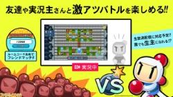 Taisen! Bomberman Android, thumbnail 1