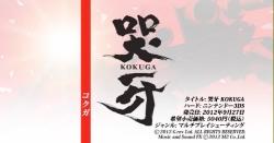 Kokuga 3DS, thumbnail 1