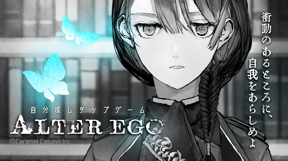 Alter Ego is a popular clicker that takes you on an emotional journey of self-discovery