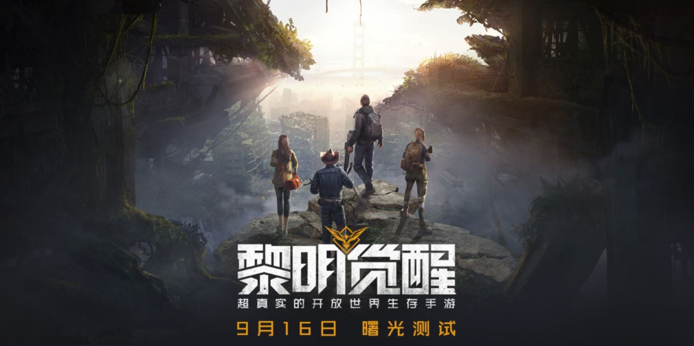 Dawn Awakening, Tencent's promising open-world survival game, enters closed beta in China this month