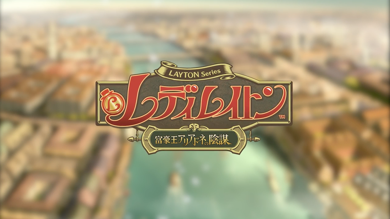 [Update] Lady Layton, now named Layton's Mystery Journey, heads to the west on 3DS this autumn