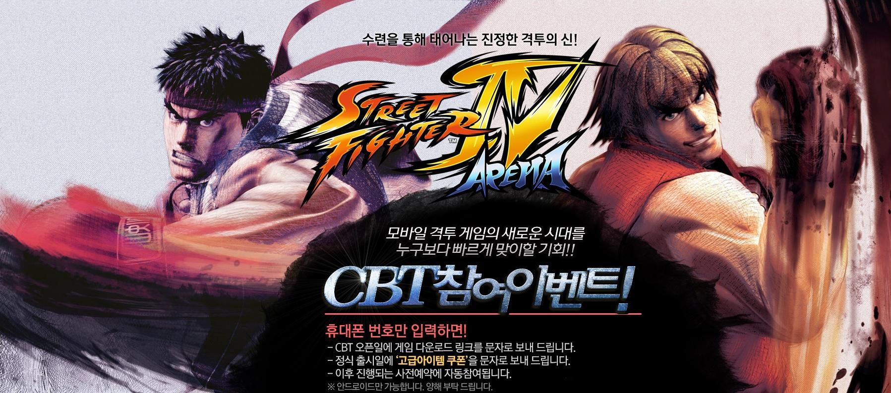 Capcom and Nexon are beta testing Street Fighter IV Arena for mobile in Korea