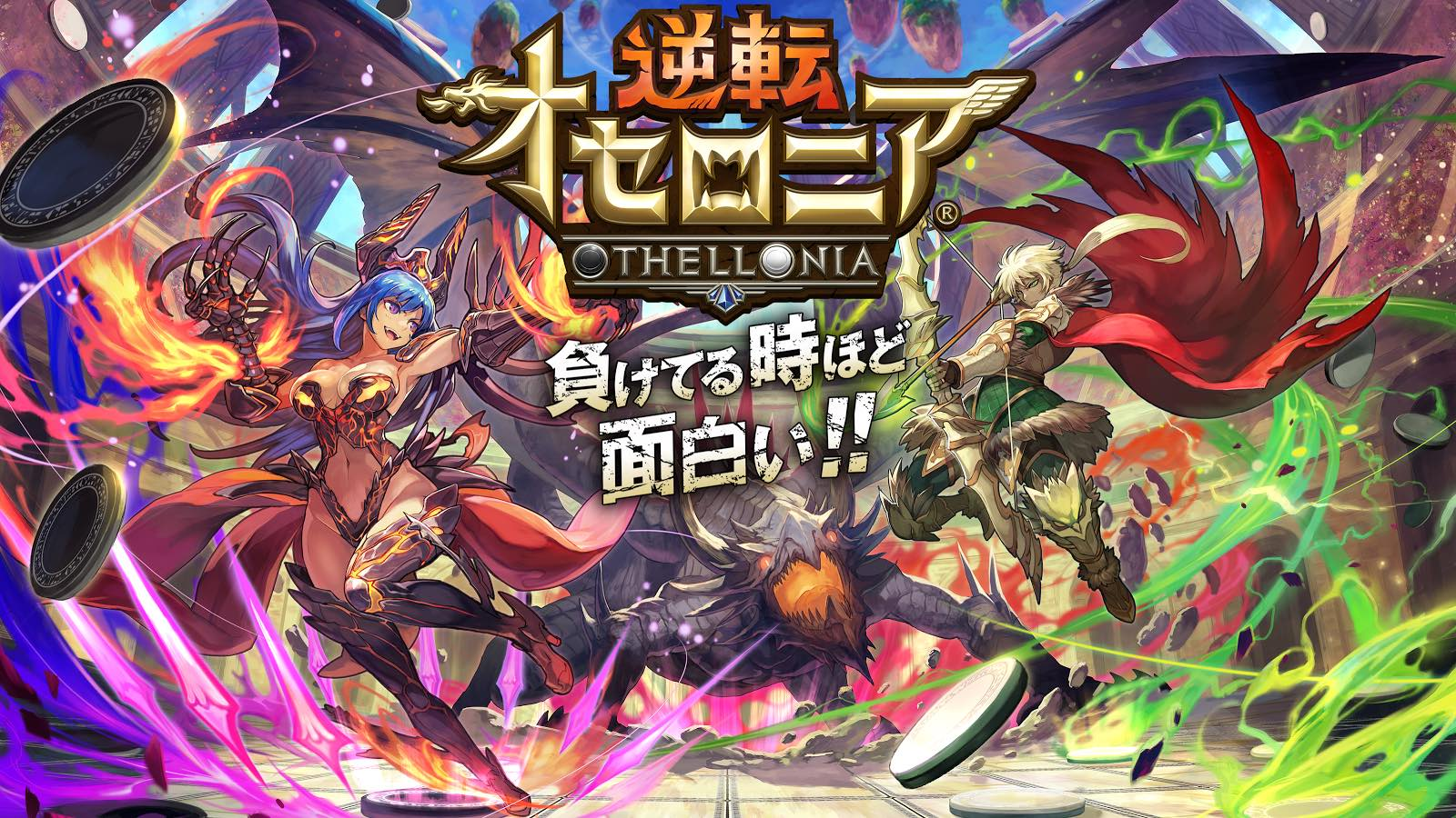 Big In Japan: An Old Game Makes A Modern Return In Gyakuten Othellonia