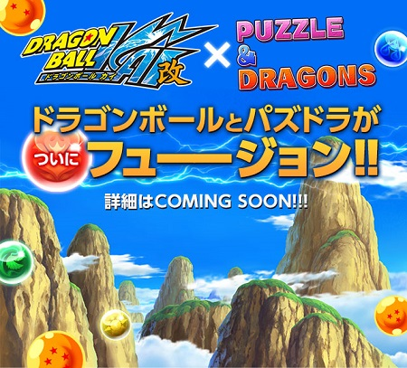GungHo unveils Puzzle & Dragons and Dragon Ball Kai crossover project