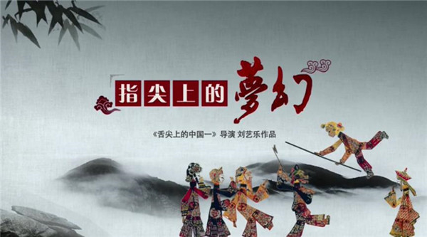 NetEase chat with us about Fantasy Westward Journey At Your Fingertips – a new documentary on one of its most popular games