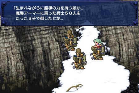 Square Enix has published the 1st images of the iOS and Android version of Final Fantasy VI