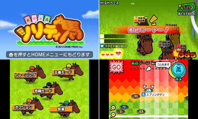 Pokemon developer Game Freak unveils solitaire / horse racing hybrid game Soritiba