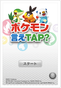 Free Pokemon app coming to smartphones in Japan