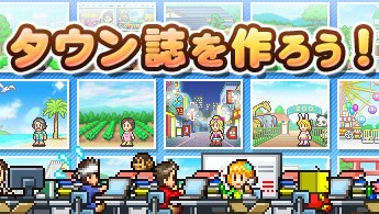 Top 10 Kairosoft games we want in English in 2013
