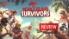 Dead Island: Survivors video review