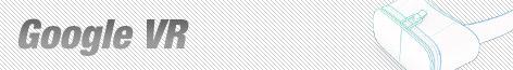 Google VR  header logo